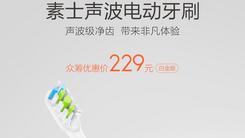 229元 小米智能家庭发布声波电动牙刷