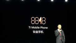 售价9999元起 8848钛金手机M3今日发布