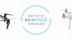 以旧换新 大疆携爱回收推DJI Recycle