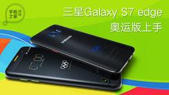 [汉化] 三星Galaxy S7 edge奥运版上手