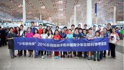 乐视超级手机中国青少年北极科考启程