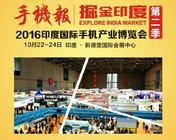 印度国际手机产业博览会即将开幕!