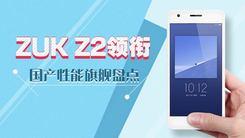 联想ZUK Z2领衔 时下国产性能旗舰盘点