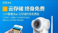 云存储永久免费 中兴智能摄像机开售