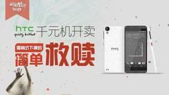 [麻辣酷评] HTC的简单救赎 千元机开卖