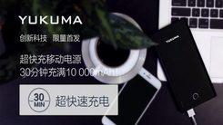 30分钟满电 YUKUMA电源京东众筹上线