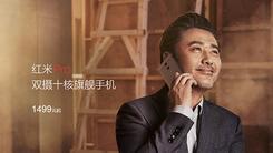 双摄十核旗舰手机 红米Pro正式发布