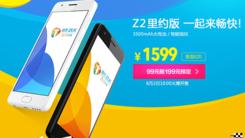 最超值820手机 联想ZUK Z2里约版推出