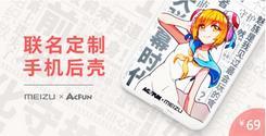 魅族联合 AcFun  推出联名版手机壳