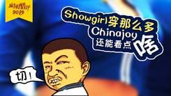 [麻辣酷评] SG穿那么多 CJ还能看点啥
