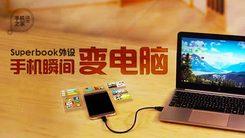 [汉化] Superbook外设 手机瞬间变电脑