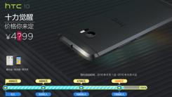 HTC 10 8月5开卖 4699元你会买吗?