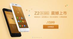 联想ZUK Z2 3+32G版让红米Pro很失落