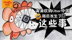[麻辣酷评] 滴滴收购Uber中国,然后呢