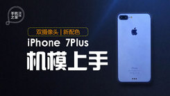 [汉化] 双摄像头新配色 iPhone 7Plus