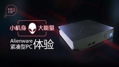 [汉化] 小机身Alienware紧凑型PC体验