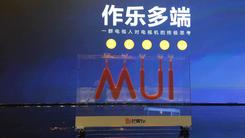 芒果TV推电视OS MUI 小米乐视芒刺在背