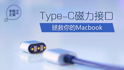 [汉化] 拯救Macbook Type-C磁力接口