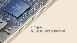 这才是真正的安全手机 金立M6售2699元