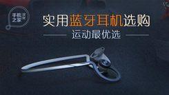 [汉化] 运动最优选 实用蓝牙耳机选购
