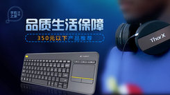[汉化] 品质生活保障 350元产品推荐