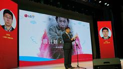 LG中国发布《2015中国社会责任报告》