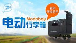 [汉化] 差旅助手 电动行李箱Modobag