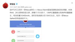 谷歌Nexus Marlin配置曝光 代工为HTC