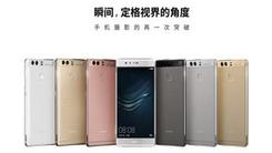 华为P9手机用口碑和销量证明自身价值