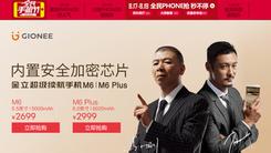 京东818手机节 金立安全旗舰M6钜优惠