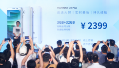 华为G9 Plus发布 角逐2000元手机市场