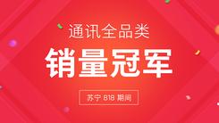 魅族获苏宁818手机销量冠军和单品冠军