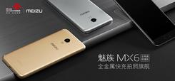 8月25日魅族 MX6 联通定制版首发上市