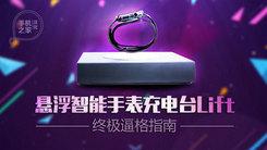[汉化] 逼格 悬浮智能手表充电台Lift