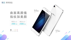 售价999元起 魅蓝U10/U20今日线上发布