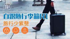 [汉化] 旅行少累赘 自跟随行李箱R1
