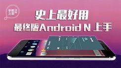 [汉化] 最好用 最终版Android N体验