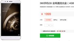 手机安全新高度 360Q5于30日开启抢购