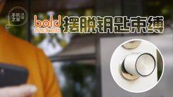 [汉化] 摆脱钥匙束缚 Bold智能家庭锁