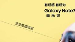 三星Note 7发布 本土化策略更接地气