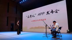 国内首个中华戏曲VR直播平台即将上线