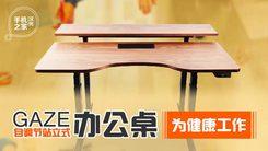 [汉化] 为健康工作 自调节Gaze办公桌