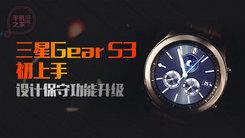 [汉化] 功能升级 三星Gear S3初上手