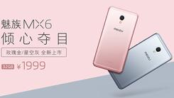 9月3日魅族MX6玫瑰金/星空灰首发上市