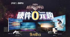 9.8PPTV品牌日来袭 硬件+会员狂降半价