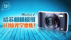 [汉化] 10倍光学变焦! Moto Z模组