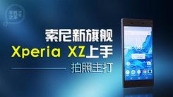 [汉化] 拍照主打 索尼新旗舰Xperia XZ