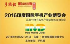 十月,手机报带你狂欢印度手机节IMD