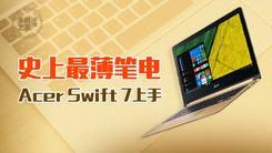 [汉化] 史上最薄笔电Acer Swift 7上手