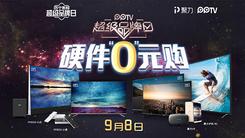 手机追剧新选择PPTV超级品牌日0元购